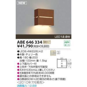 ABE646334コイズミ照明激安特価品LEDブラケットライト照明器具激安|shoden