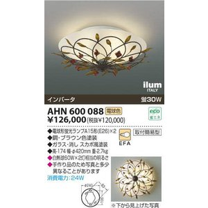 AHN600088コイズミ電球色蛍光灯シーリングライトコイズミ超特価品照明器具激安|shoden