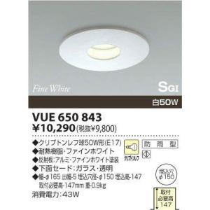 VUE650843コイズミ照明防雨型ダウンライトVUE650842と連動使用!|shoden
