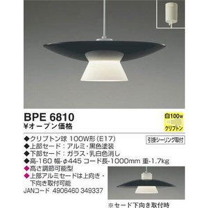 BPE6810コイズミ引掛シーリング取付式クリプトン球100W×1灯付|shoden
