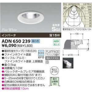 ADN650239コイズミダウンライト電球形蛍光ランプ15W1灯付 電気工事必要|shoden
