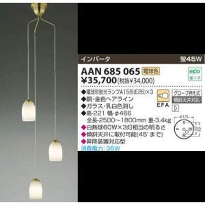 AAN685065コイズミ電気工事必要/吹抜灯電球形蛍光灯15W3灯付(電球色)|shoden