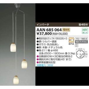 AAN685064コイズミ電気工事必要/吹抜灯電球形蛍光灯15W3灯付(電球色)|shoden