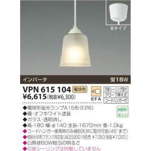 VPN615104コイズミ照明小型ペンダントライト引掛シーリング取付|shoden