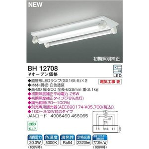 BH12708コイズミLED工事用シーリングライト電気工事必要|shoden