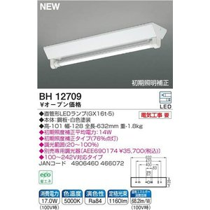 BH12709コイズミLED工事用シーリングライト電気工事必要|shoden