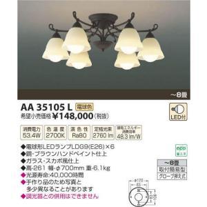 AA35105LコイズミLEDシャンデリア46.2W(電球色)取付簡易型|shoden