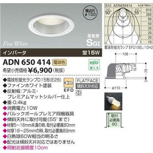 ADN650414コイズミダウンライト電球形蛍光ランプ15W1灯付 電気工事必要|shoden