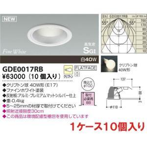 GDE0017RB(10P)コイズミ白熱ダウンライト電気工事必要埋込穴100Φ|shoden
