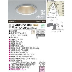 AUE651009コイズミLEDダウンライト電気工事必要|shoden