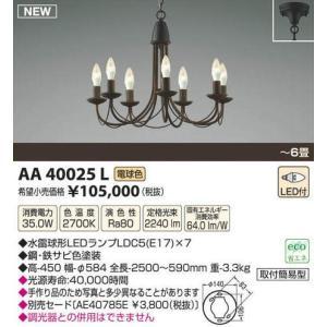 AA40025LコイズミLEDシャンデリア7灯(電球色)取付簡易型|shoden