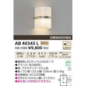 AB40345LコイズミLEDブラケット電気工事必要|shoden