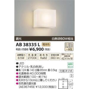 AB38335LコイズミLEDブラケット電気工事必要|shoden