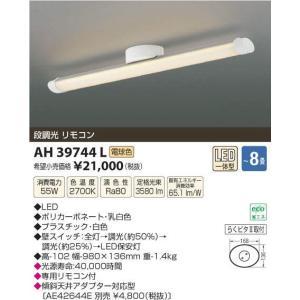 AH39744Lコイズミ照明LEDシーリングライトワンタッチ取付|shoden