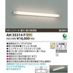 AH35314Fコイズミ蛍光灯シーリングライト電気工事必要|shoden