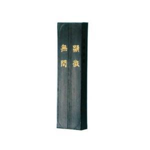 書道漢字清書用墨 顕微無間1.0丁型 墨運堂 shodouya