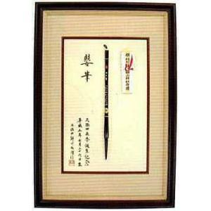 赤ちゃん筆 II|shodouya