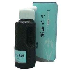 かな用液/60ml|shodouya