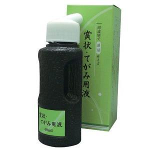 賞状・てがみ用液/60ml|shodouya