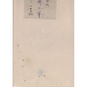 料紙 半紙判 御所の華|shodouya