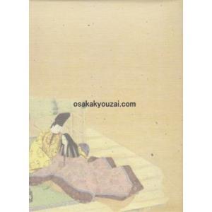 源氏物語 半紙判|shodouya