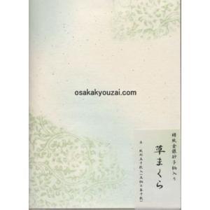 草まくら 半紙判 作品用|shodouya