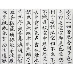 写経手本 新字体