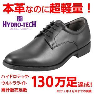 ハイドロテック ウルトラライト HYDRO TECH HD1310 メンズ ビジネスシューズ プレーン 黒 本革 軽量 3E 幅広 ブラック