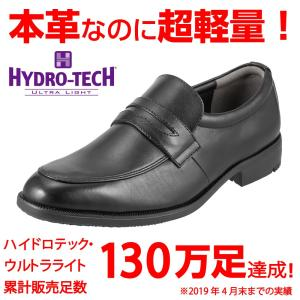 ハイドロテック ウルトラライト HYDRO TECH HD1312 メンズ ビジネスシューズ ローファー 黒 本革 軽量 3E 幅広 ブラック