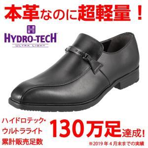 ハイドロテック ウルトラライト HYDRO TECH HD1314 メンズ ビジネスシューズ ビット 黒 本革 軽量 3E 幅広 ブラック