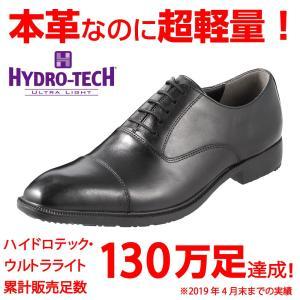 革靴 メンズ ビジネスシューズ 本革 business shoes ハイドロテック ウルトラライト HD1319 ブラック SHOE・PLAZA シュープラザ