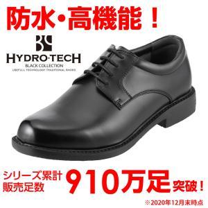 ハイドロテック ブラックコレクション HYDRO TECH HD1362 メンズ ビジネスシューズ 黒 防水 幅広 3E 軽量  ブラック
