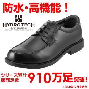 ハイドロテック ブラックコレクション HYDRO TECH HD1363 メンズ ビジネスシューズ 黒 防水 幅広 3E 軽量  ブラック