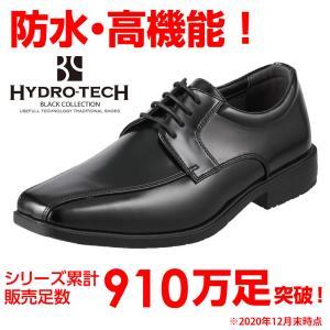 ハイドロテック ブラックコレクション HYDRO TECH HD1365 メンズ ビジネスシューズ 黒 防水 幅広 3E 軽量  ブラック