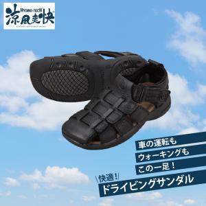 ハイドロテック 涼風爽快 HYDRO TECH HD1351 メンズ メンズサンダルドライビングサンダル 本革 通気靴 ブラック