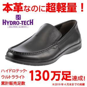 ハイドロテック ウルトラライト HYDRO TECH HD1316 メンズ ドライビングシューズ 本革 軽量 幅広 3E ブラック