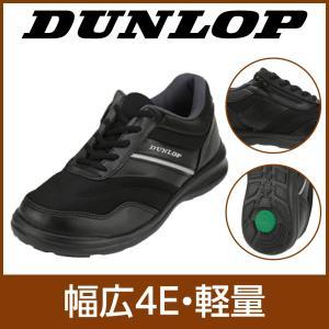 DUNLOP DC137 メンズ|ブラック|shoe-chiyoda
