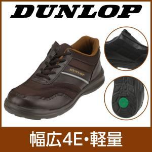DUNLOP DC137 メンズ|ダークブラウン|shoe-chiyoda