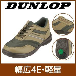 DUNLOP DC137 メンズ|ベージュ×モスグリーン|shoe-chiyoda