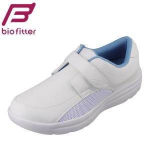 バイオフィッター ナース Bio Fitter BFN-25072 レディース | ナースシューズ | 抗菌加工 清潔 | サックス×ホワイト|SHOE・PLAZA シュープラザ