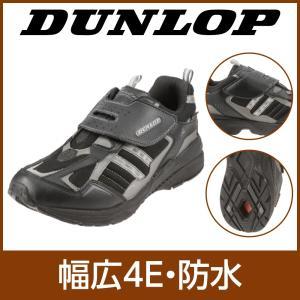 ダンロップ  DUNLOP D0208 メンズ | ローカットスニーカー | カップインソール 大きいサイズ対応 | 防水 軽量 幅広 | ブラック|shoe-chiyoda