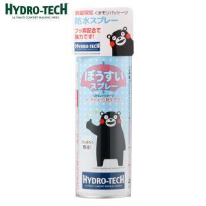 ハイドロテック HYDRO TECH 4080 メンズ レディース | 防水スプレー 靴 | フッ素配合 | シューズ バッグ | ピンク