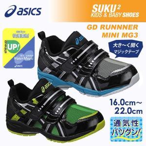 asics sukusuku GD RUNNER MINI MG3 より履きやすく、走りやすく。 ア...