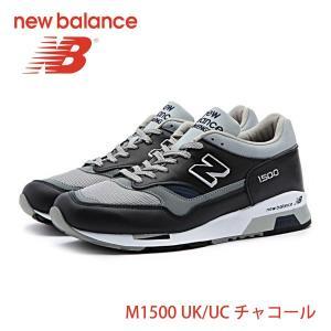 new balance ニューバランスM1500 UK UC チャコールメンズ スニーカーM1500 UK