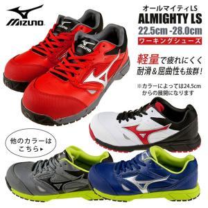 安全靴 スニーカー ミズノ MIZUNO メンズ レディース オールマイティLS レッドxシルバーxブラック 紐 ローカット セーフティシューズ 赤 C1GA1700 RD62 shoemart 06