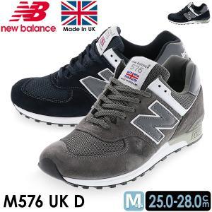 e6d7d88f6a5cc ニューバランス NEW BALANCE メンズ カジュアル スニーカー クラシックランニング M576 本革 レザー england イギリス M576  UK 4色