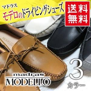 マドラス モデロブランドのドライビングシューズ。3カラー。  柔らかい天然皮革を使用したモカシンドラ...