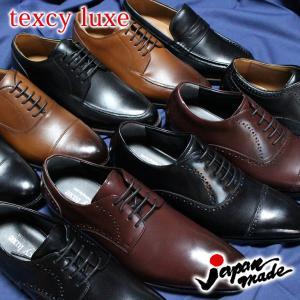 テクシーリュクスのジャパンメイド11アイテム。  ビジネスをアクティブに、スポーティに、そしてスタイ...