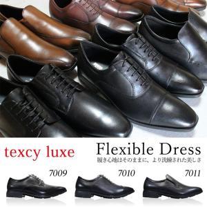 テクシーリュクスのFLEXIBLE DRESS(フレキシブルドレス)シリーズ。  革靴なのに「スニー...