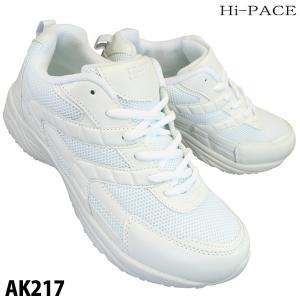 メンズ 軽量スニーカー Hi-PACE ハイペース AK217 ホワイト 通学靴 白スニーカー スクールシューズ 4E 幅広 ワイド shoeparkkaminari